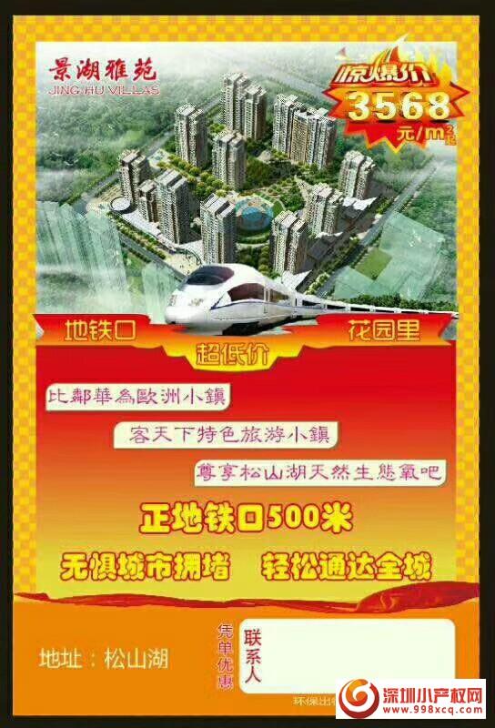 东莞大岭山小产权房【景湖雅苑】三栋小区3580起火爆开盘了!!!