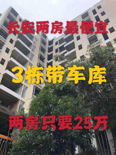 东莞长安小产权房【沙头一号】最便宜的两房 ,还是3栋小区房 , 两房低至25万不到!