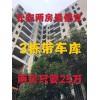 东莞小产权房能不能买,投资和自住怎么样?