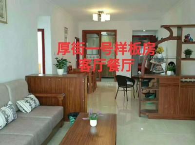 ️️东莞厚街小产权房【厚街一号】创造厚街史上最便宜的房子, 3680一平方还带装修!