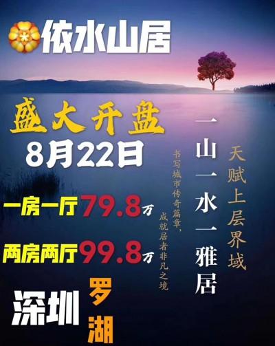 罗湖区小产权房【依水山居】精装交房,深圳市区最具价值楼盘!