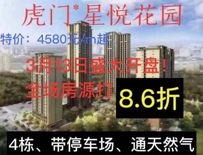 东莞虎门小产权房【星悦花园】4栋大型楼盘,带停车场, 通天然气!